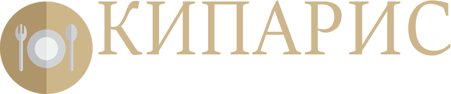 Кафе, банкетный зал Кипарис